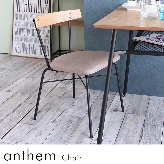 anthem(アンセム) ダイニングチェア