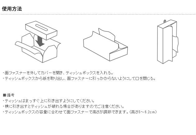 HEMING'S ヘミングス tente porte(テンテポルテ) PATTERN ティッシュカバー /ティッシュケース/ティッシュカバー/ティッシュボックスケース/かわいい/おしゃれ/tente/綿/シンプル/ストライプ/ナチュラル/