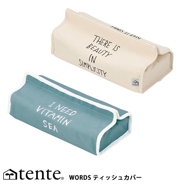 HEMING'S ヘミングス tente(テンテ)  WORDS ティッシュカバー /ティッシュケース/ティッシュカバー/ティッシュボックス/かわいい/おしゃれ/tente/ヘミングス/テンテ/インテリア/収納/