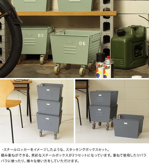 Mash マッシュ STACKING BOX SET スタッキングボックスセット  スチールボックス 収納 収納ボックス スタッキング キャスター付き 3段 セット シンプル ビンテージ 家具