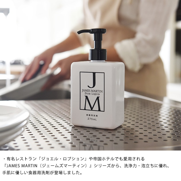 JAMES MARTIN ジェームズマーティン ディッシュリキッド ポンプ 275ml  ディッシュリキッド 食器用洗剤 低刺激 洗浄力 保湿