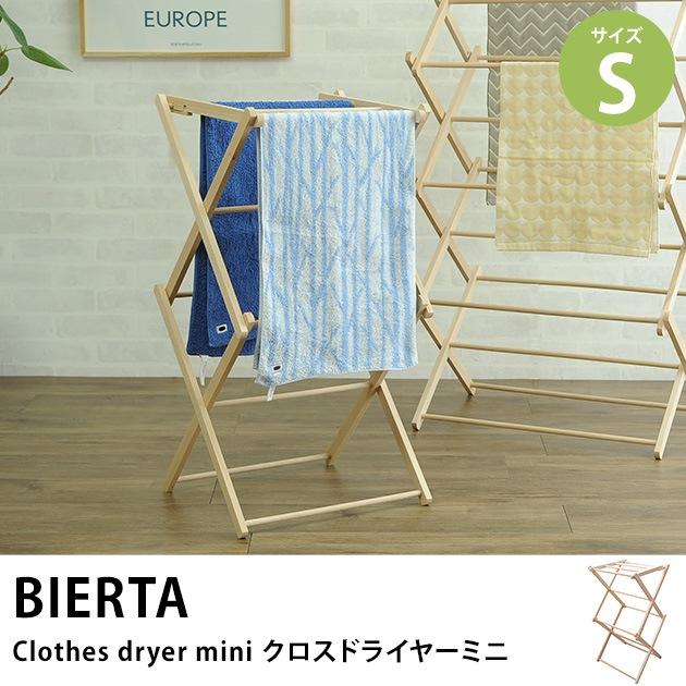 BIERTA ビエルタ クロスドライヤー ミニ  洗濯物干し タオルハンガー 折り畳み 部屋干し 木製 ビーチウッド ナチュラル シンプル おしゃれ ビエルタ