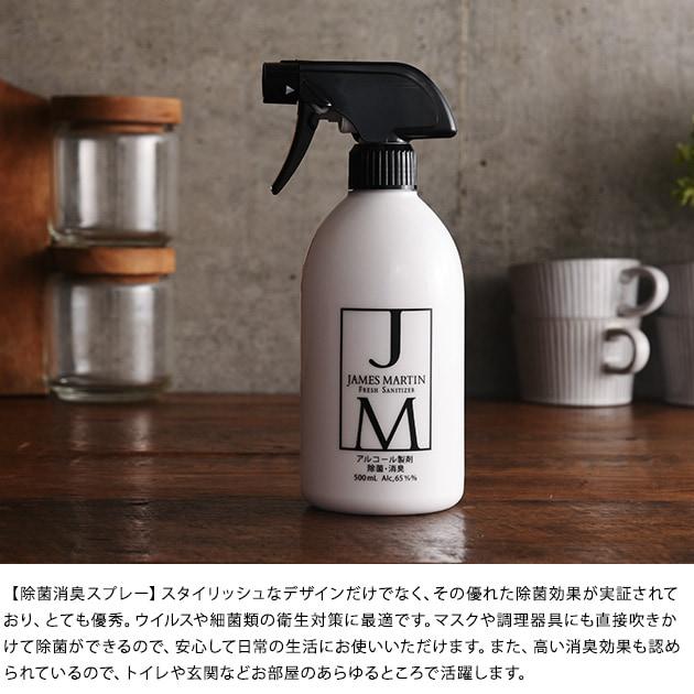 JAMES MARTIN ジェームズマーティン ギフトセットB  ジェームズマーティン ギフトセット セット 除菌 ハンドソープ スプレー 携帯用 インフルエンザ ギフト プレゼント