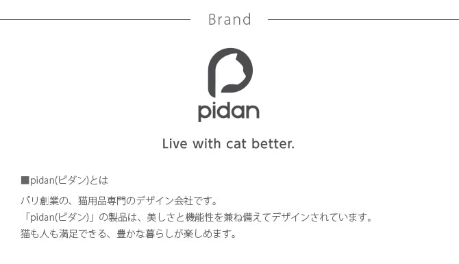 pidan ピダン Cat Place Mat 猫用ランチョンマット  ランチョンマット 猫用食器 猫用品 おしゃれ 猫 ネコ ねこ ペット ペットグッズ 動物