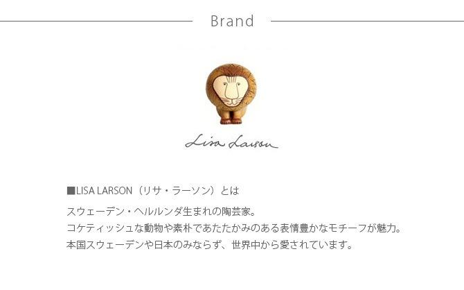 LISA LARSON リサ・ラーソン ライオン ミニ  LION 置物 リサラーソン 動物 ライオンシリーズ インテリア雑貨