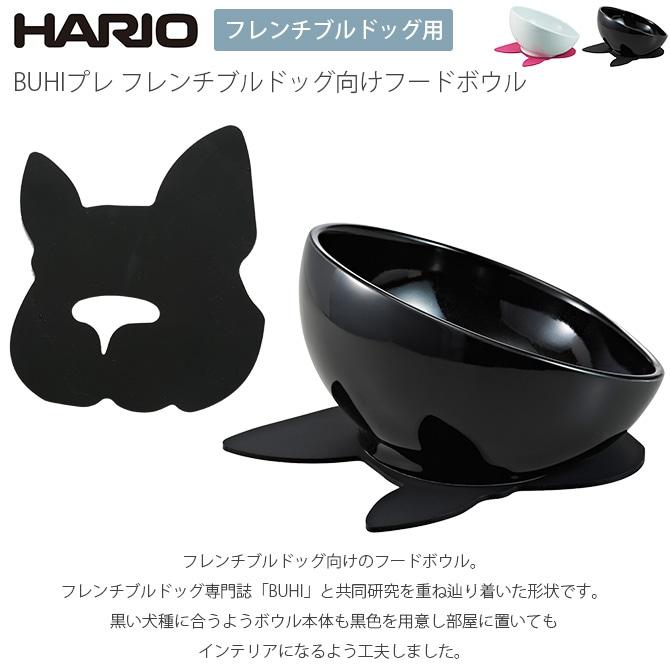 HARIO BUHIプレ フレンチブルドッグ向けフードボウル  ペット 食器 皿 ウォーターボール 水入れ 滑り止め付き 有田焼 日本製 フレンチブルドッグ用