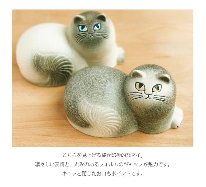 LISA LARSON リサ・ラーソン Maj マイ  猫 CAT Maj ネコ 置物 じゃまをする猫 リサラーソン 可愛い シャム猫 雑貨