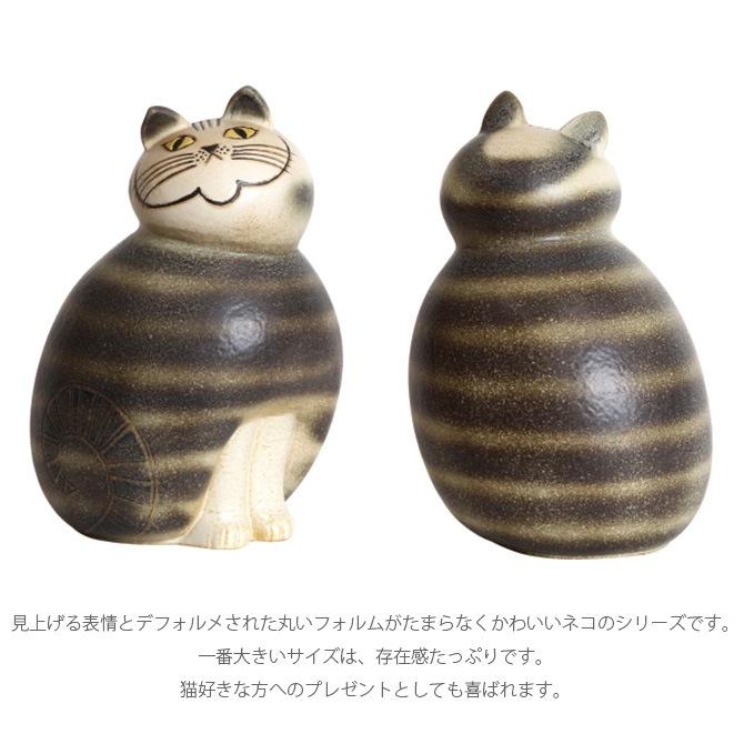 LISA LARSON リサ・ラーソン Mia Maxi ミア マキシ  猫 ネコ リサラーソン 置物 可愛い 陶器