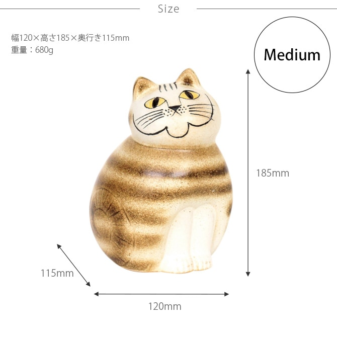 LISA LARSON リサ・ラーソン Mia Medium ミア ミディアム  猫 ネコ リサラーソン 置物 可愛い 陶器