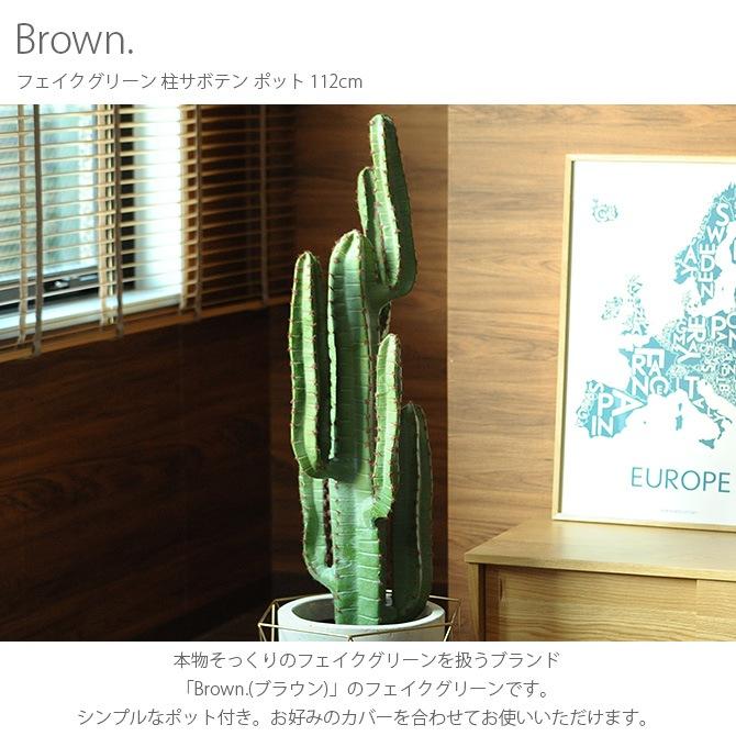 Brown. ブラウン フェイクグリーン 柱サボテン ポット 112cm  観葉植物 フェイクグリーン サボテン おしゃれ ディスプレイ ボタニカル 植物 多肉植物 インテリア おしゃれ