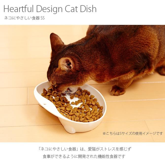 mju: ミュー Heartful Design Cat Dish ネコにやさしい食器 SS  猫 猫用食器 フードボウル ごはん皿 食べやすい mju: ミュー ねこ ネコ ペット