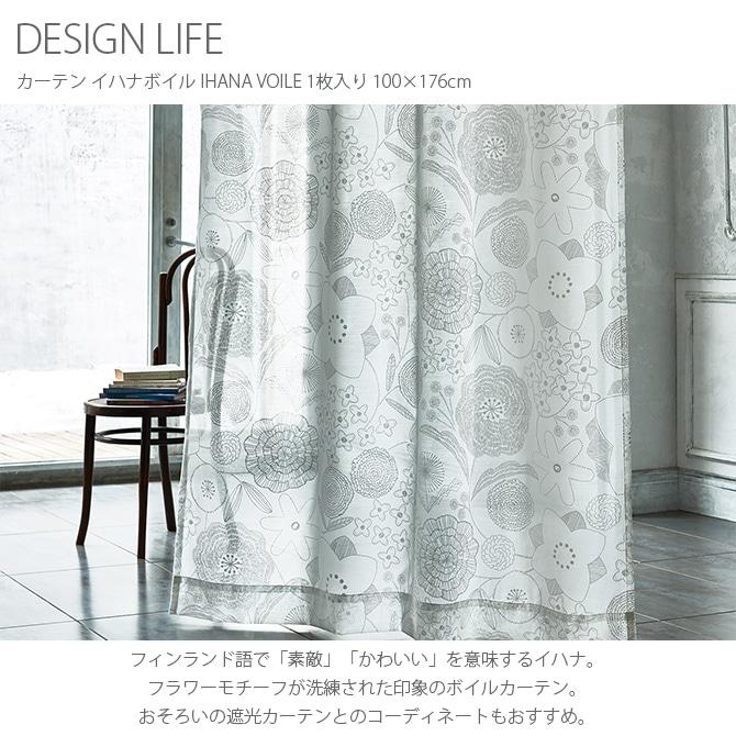 DESIGN LIFE デザインライフ カーテン イハナボイル IHANA VOILE 1枚入り 100×176cm  レースカーテン おしゃれ 北欧 ウォッシャブル 幅100 丈180 カーテン 花柄 ボタニカル ボイル