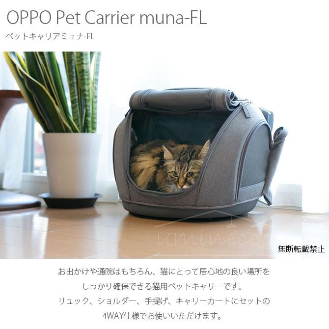 OPPO(オッポ) Pet Carrier muna-FL ペットキャリアミュナ-FL OT-668-210-6