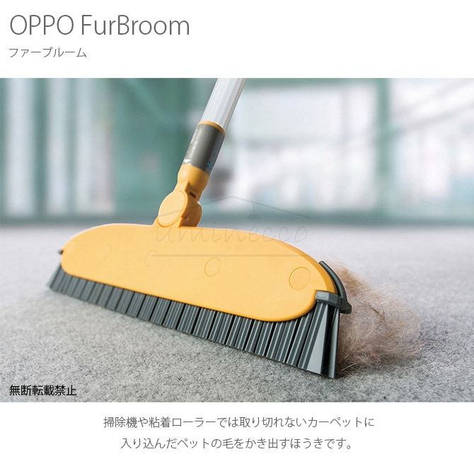 OPPO(オッポ) FurBroom ファーブルーム CL-688-900-8
