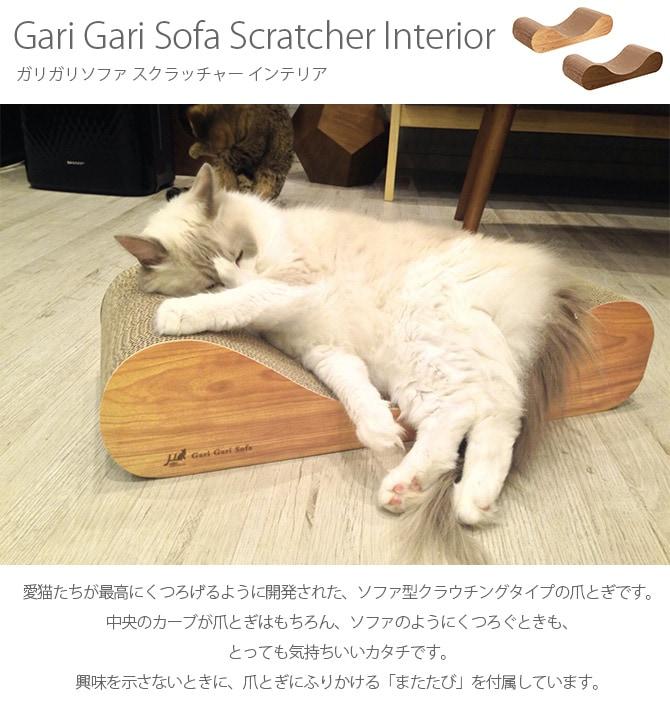 Gari Gari Sofa Scratcher Interior ガリガリソファ スクラッチャー インテリア  猫 爪とぎ 木目 ソファ型 爪研ぎ つめとぎ mju; ミュー ネコ ねこ