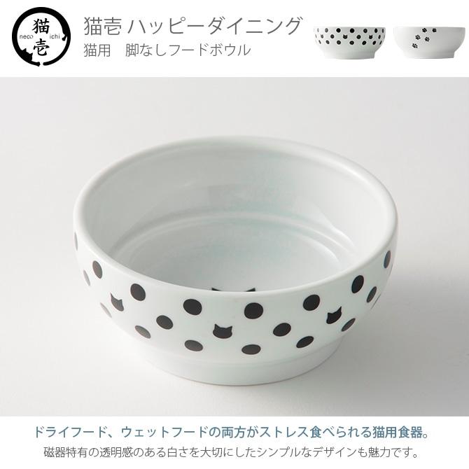 猫壱 ハッピーダイニング フードボウル DC-0705-02   猫用 食器 フードボウル 皿 電子レンジ対応 食洗機対応 陶器 白 シンプル ペット
