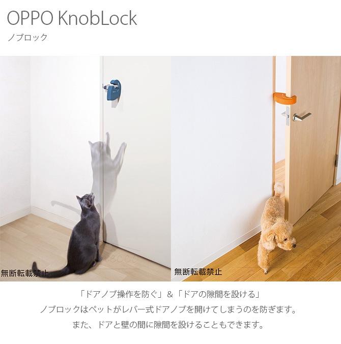OPPO(オッポ) KnobLock ノブロック OT-669-400-2