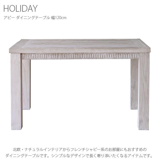 HOLIDAYS ホリデー abby アビー ダイニングテーブル 幅120cm  テーブル ダイニングテーブル 北欧 食卓 木製 ダイニング インテリア シンプル ナチュラル おしゃれ