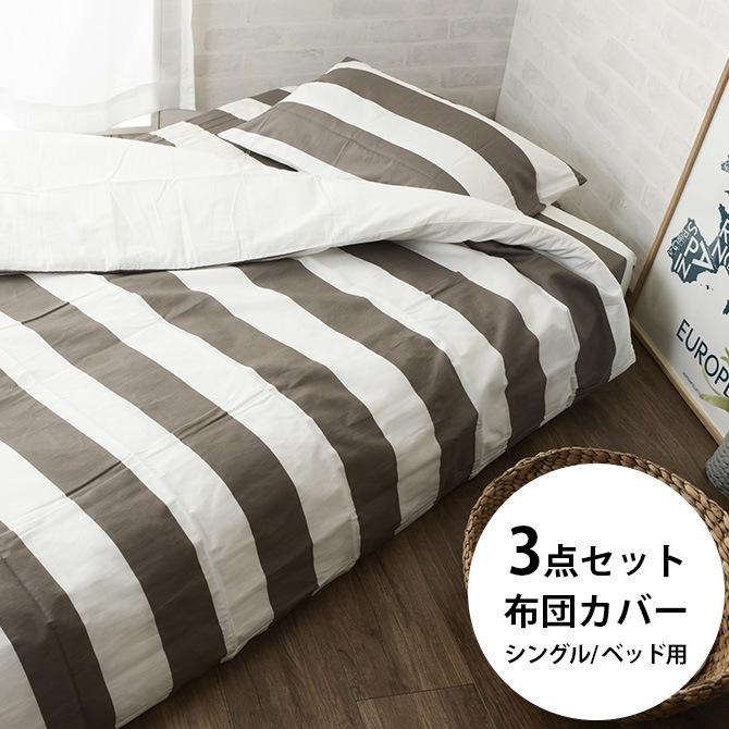 布団カバー 3点セット シングル ベッド用 ボーダー
