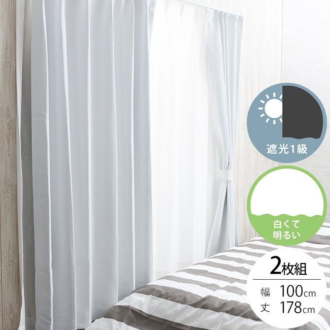 1級遮光 ドレープカーテン 幅100×丈178cm 2枚組 ホワイト
