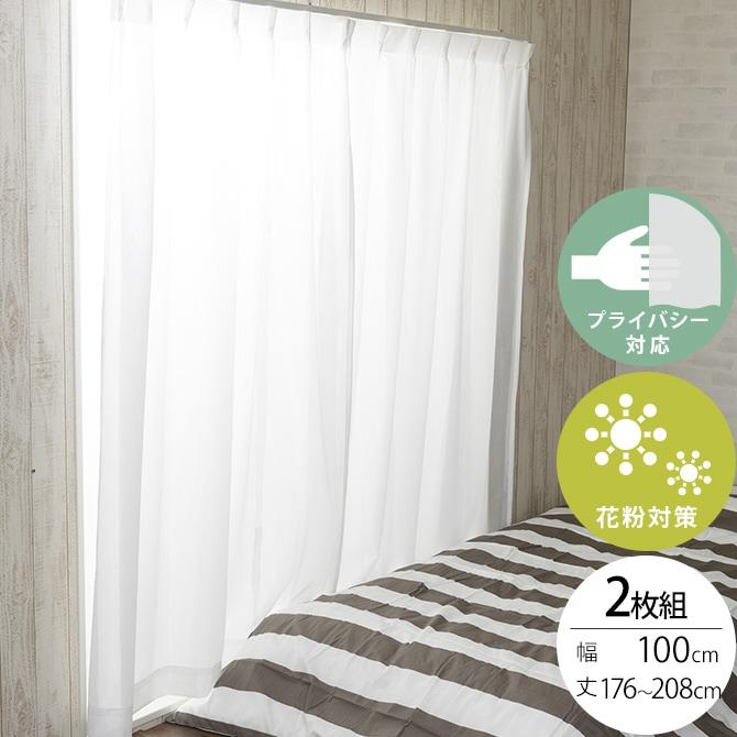 花粉キャッチ レースカーテン 幅100×丈176〜208cm 2枚組