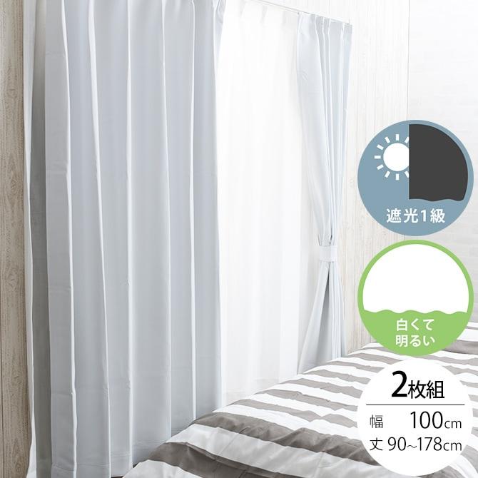 1級遮光 ドレープカーテン 幅100×丈90〜178cm 2枚組 ホワイト