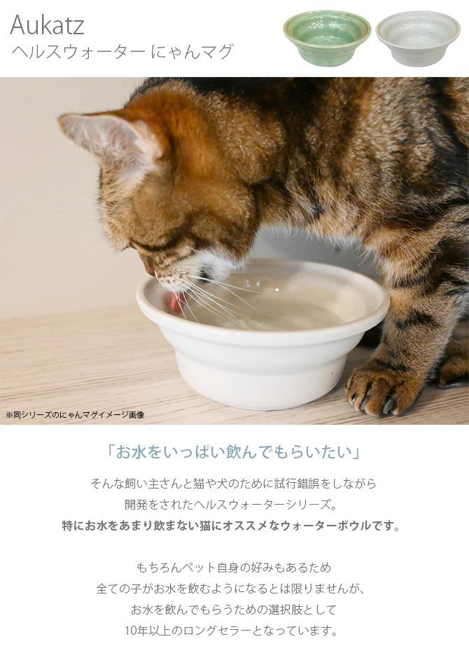 Aukatz オーカッツ ヘルスウォーター にゃんマグ  猫 ウォーターボウル 水飲み 食器 犬 ペット まろやか 給水 皿 器