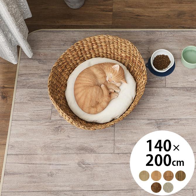 ペット用木目調ラグ 140×200cm   ペット カーペット マット ラグ 洗える 傷防止 防音 滑り止め 保護マット 猫 犬