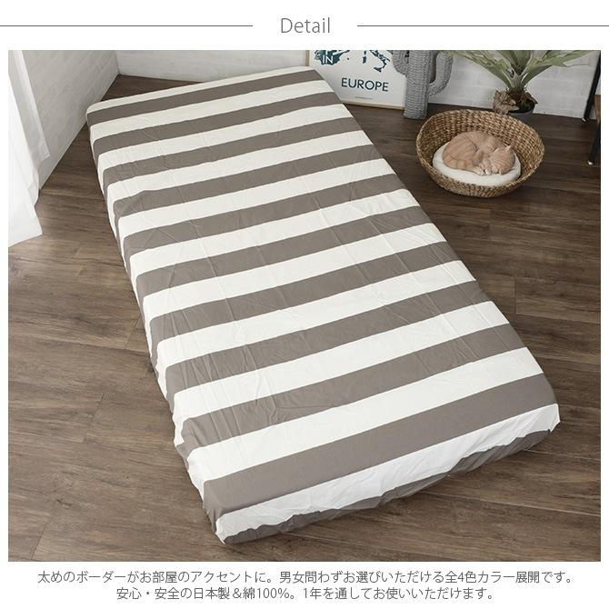 ボックスシーツ シングル ボーダー  ボックスシーツ シングル おしゃれ 綿100 綿 日本製 ベッド用 ボーダー シンプル 柄
