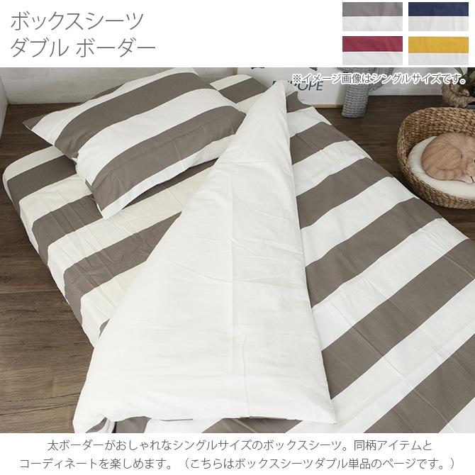 ボックスシーツ ダブル ボーダー  ボックスシーツ ダブル おしゃれ 綿100 綿 日本製 ベッド用 ボーダー シンプル 柄