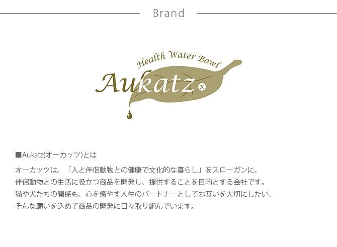 Aukatz オーカッツ ヘルスウォーター ボウル M  猫 ウォーターボウル 水飲み 食器 犬 ペット まろやか 給水 皿 器