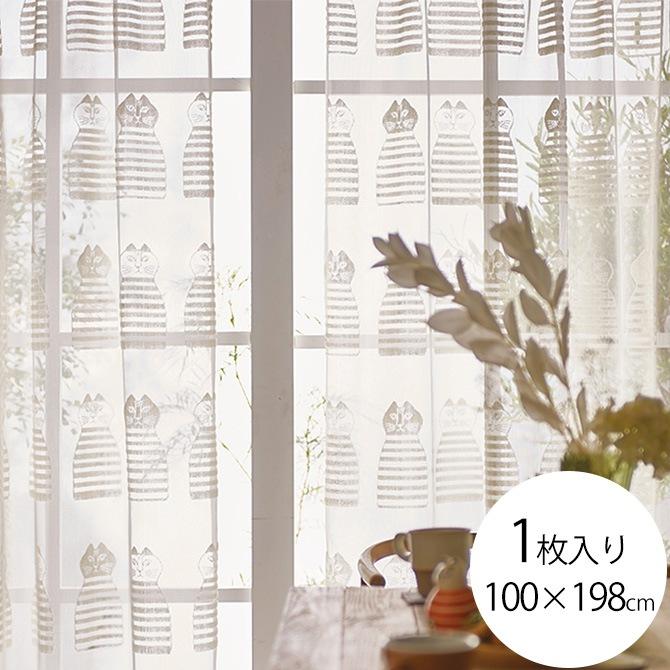 パイルレースカーテン 100×198cm 1枚入り