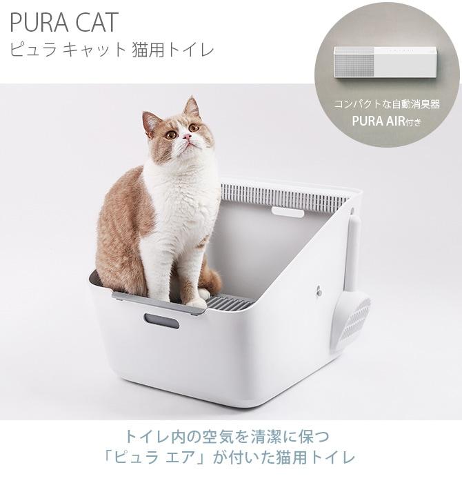 PETKIT ペットキット PURA CAT ピュラ キャット 猫用トイレ  猫用 トイレ 消臭 シンプル モノトーン 白