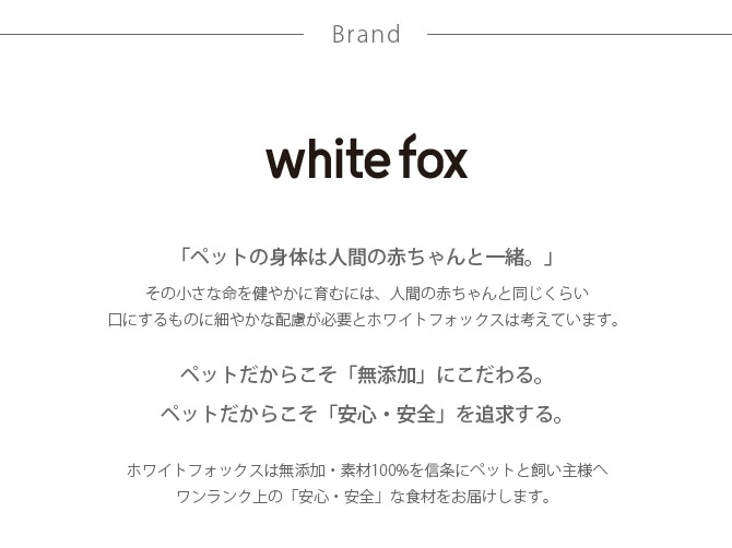 white fox ホワイトフォックス 鶏むね肉のフリーズドライ 15g  愛猫用