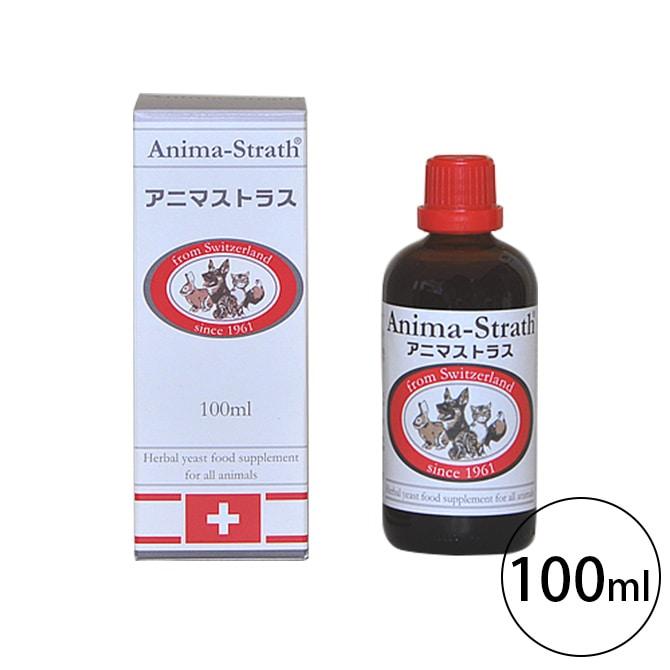 AnimaStrath アニマストラス リキッドタイプ 100ml  猫用 犬用 100%天然 サプリメント アニマストラス ハーブ 酵母