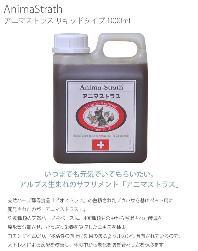 AnimaStrath アニマストラス リキッドタイプ 1000ml  猫用 犬用 100%天然 サプリメント アニマストラス ハーブ 酵母
