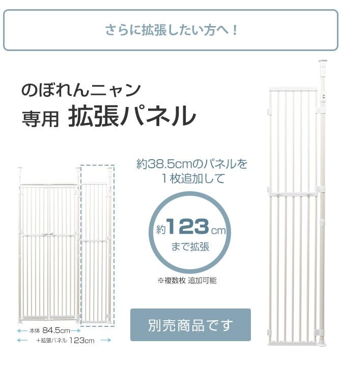 のぼれんニャン バリアフリー  猫用 脱走防止 柵 ゲート フェンス 窓 玄関 調整可能 ホワイト 白