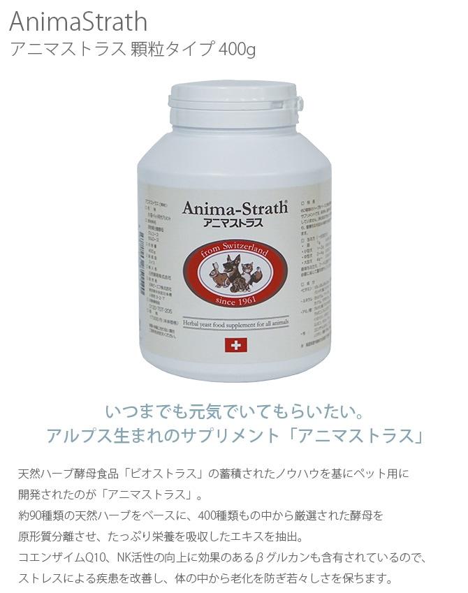 AnimaStrath アニマストラス 顆粒タイプ 400g  猫用 犬用 100%天然 サプリメント アニマストラス ハーブ 酵母