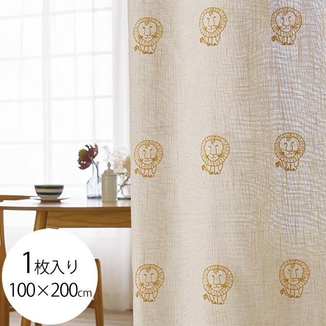 カーテン 麻混刺繍 ライオン 100×200cm 1枚入り