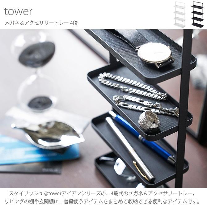 tower タワー メガネ&アクセサリートレー 4段  ジュエリー アクセサリー 収納 トレイ ジュエリーボックス おしゃれ シンプル スタンド メガネ 腕時計