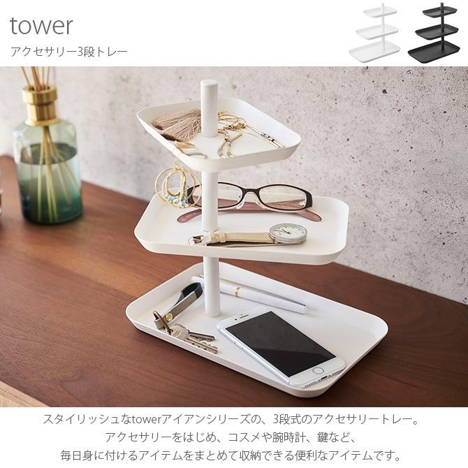 tower タワー アクセサリー3段トレー  ジュエリー アクセサリー 収納 トレイ ジュエリーボックス おしゃれ シンプル スタンド メガネ 腕時計