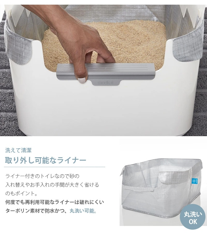 modkat モデキャット Litter Tray モデキャットリタートレイ  猫用トイレ オープンタイプ modkat モデキャット modko モデコ おしゃれ シンプル 飛び散り防止
