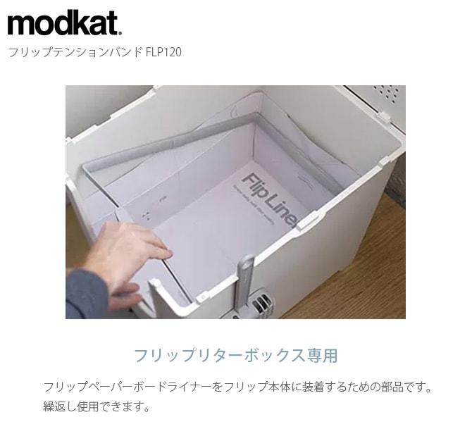 modkat モデキャット フリップリターボックス用 フリップテンションバンド  猫用トイレ modkat モデキャット modko モデコ