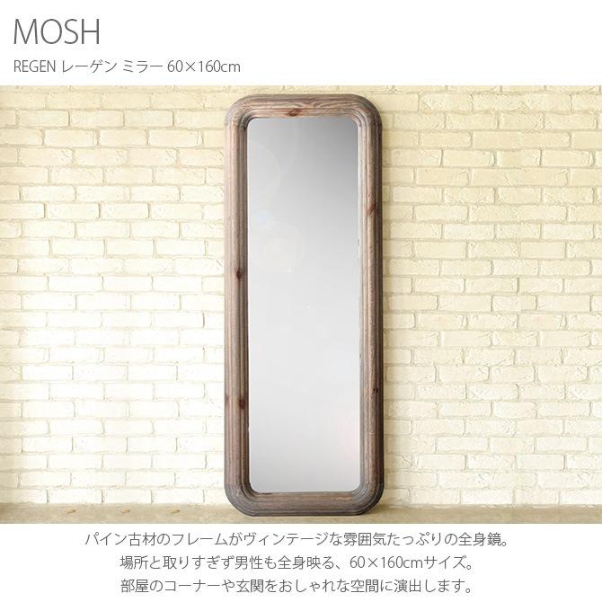 MOSH モッシュ REGEN レーゲン ミラー 60×160cm