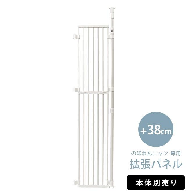 【本体別売】のぼれんニャン Plusドア、バリアフリー 専用拡張パネル
