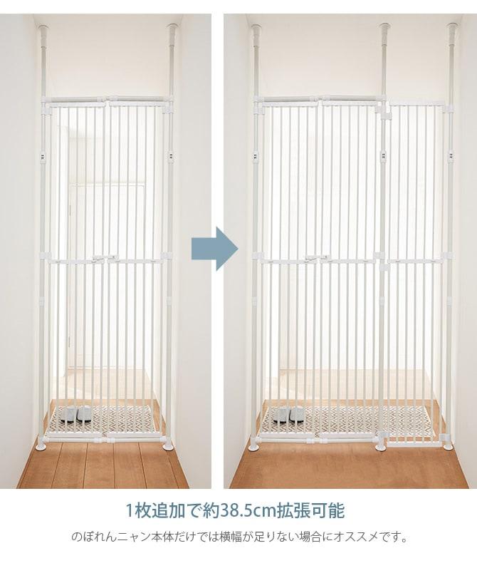 【本体別売】のぼれんニャン Plusドア 専用拡張パネル  猫用 脱走防止 柵 ゲート フェンス 窓 玄関 拡張パネル ホワイト 白