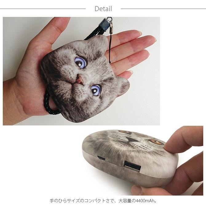 アニマルフェイス モバイルバッテリー