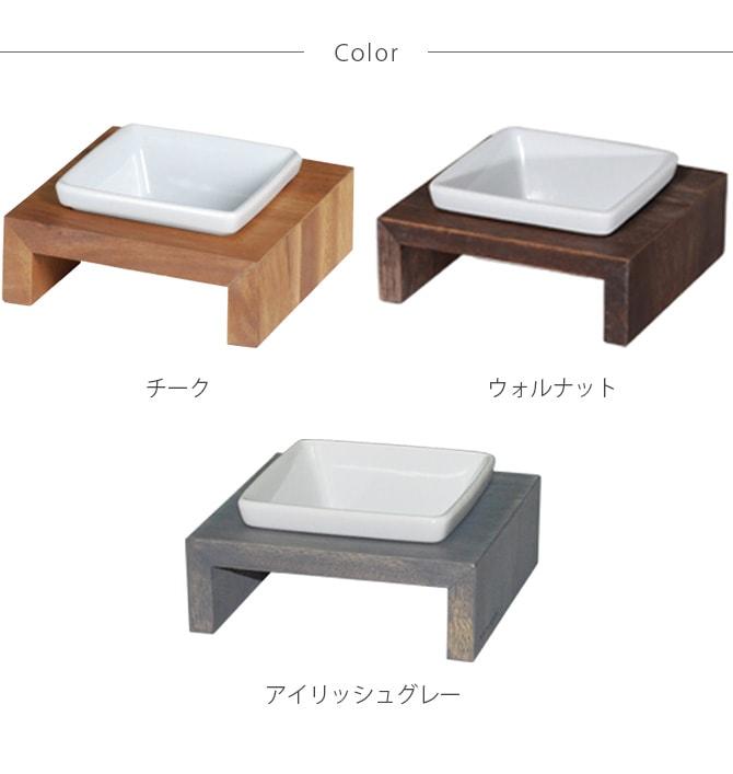 REPLUS リプラス Meshidai Muku メシダイ ムク シングル  猫用 犬用 フードボウル ペット ごはん皿 食器 台付き 食べやすい スタンド 食器洗浄機対応