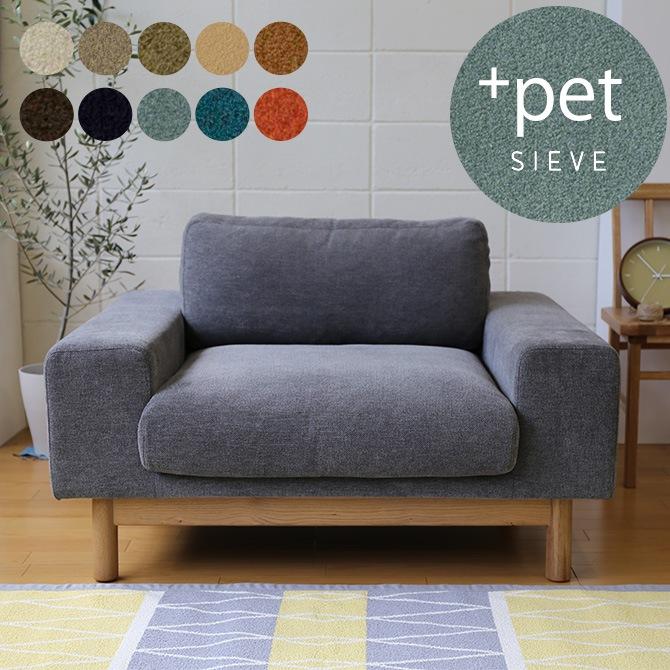 bulge sofa 1seater PET FUZZ バージュ ソファー  FUZZ 一人掛け +ペット