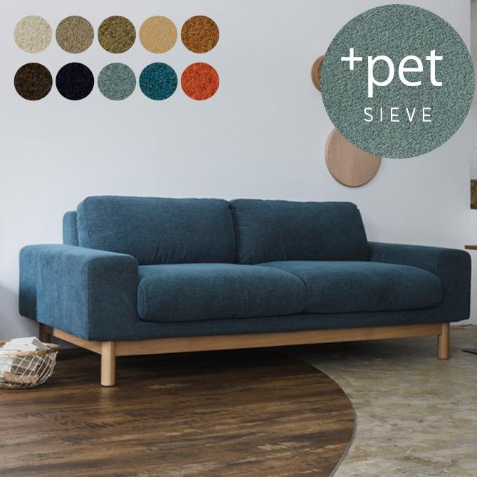bulge sofa 2.5seater PET FUZZ バージュ ソファー  FUZZ 2.5人掛け +ペット